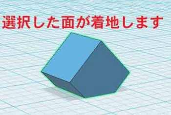 バージョンUP面着地1.jpg