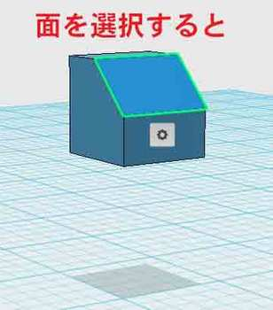 バージョンUP面選択1.jpg